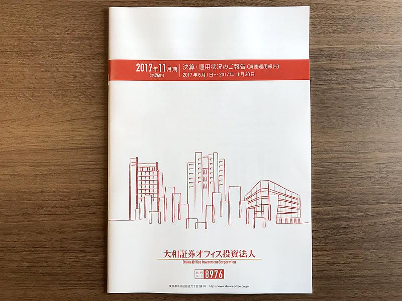 大和証券オフィス投資法人第11期運用報告書