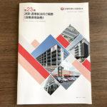 大和ハウスリート投資法人第23期運用報告書