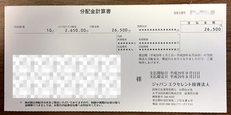 ジャパンエクセレント投資法人第22期分配金計算書