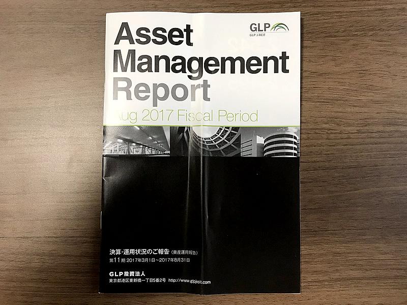 GLP投資法人第11期運用報告書
