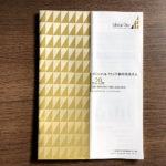 グローバル・ワン不動産投資法人第28期運用報告書