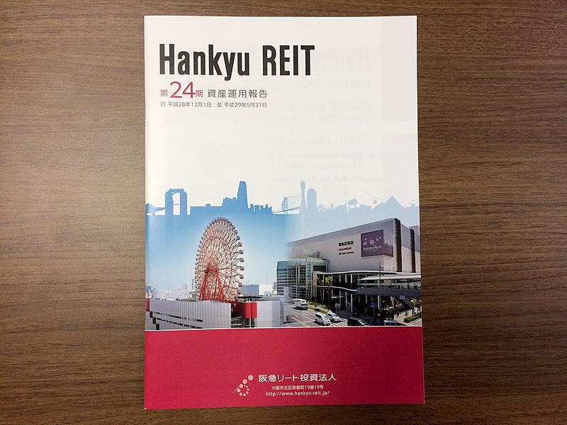 阪急リート投資法人第24期運用報告書