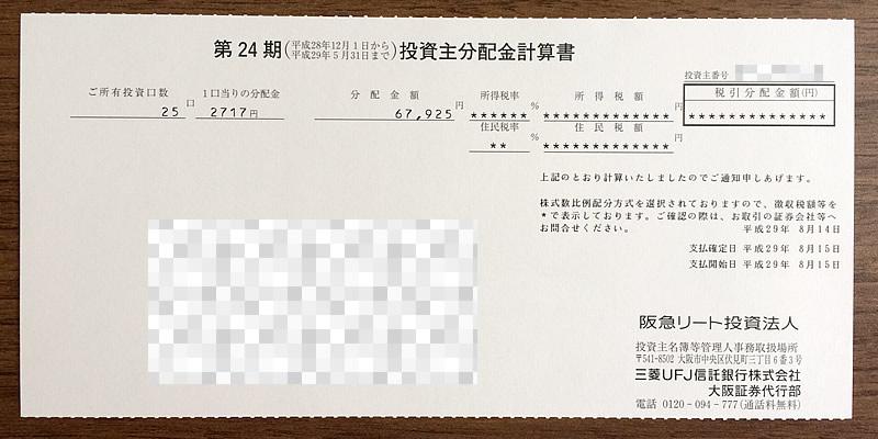 阪急リート投資法人第24期分配金計算書