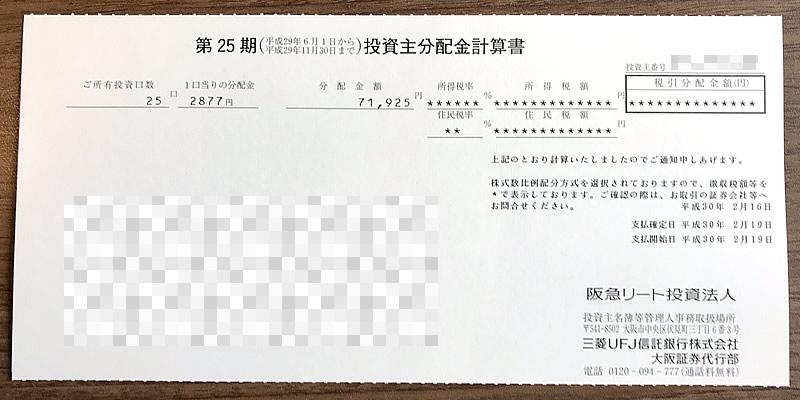 阪急リート投資法人第25期分配金計算書