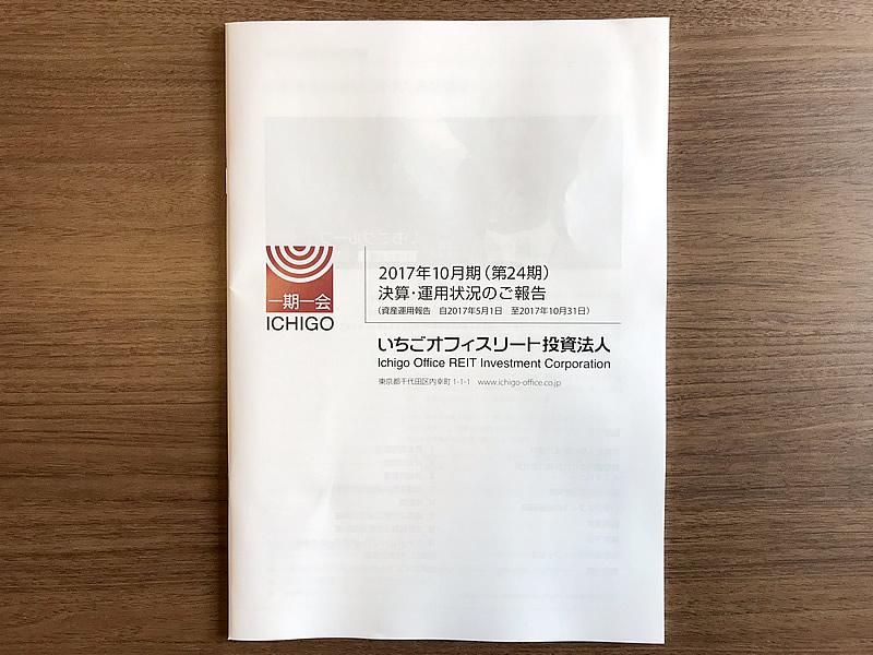 いちごオフィスリート投資法人第24期運用報告書