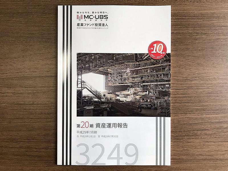 産業ファンド投資法人第20期運用報告書