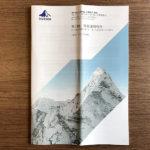 インベスコ・オフィス・ジェイリート投資法人第7期運用報告書