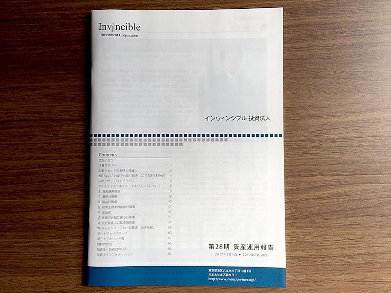 インヴィンシブル投資法人第28期運用報告書