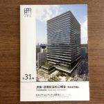 日本プライムリアルティ投資法人第31期運用報告書