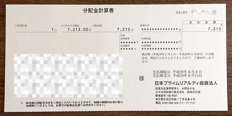 日本プライムリアルティ投資法人第31期分配金計算書