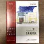 日本リテールファンド投資法人第31期運用報告書