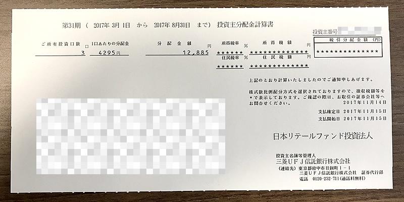 日本リテールファンド投資法人第31期分配金計算書