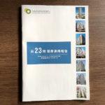 日本賃貸住宅投資法人第23期運用報告書
