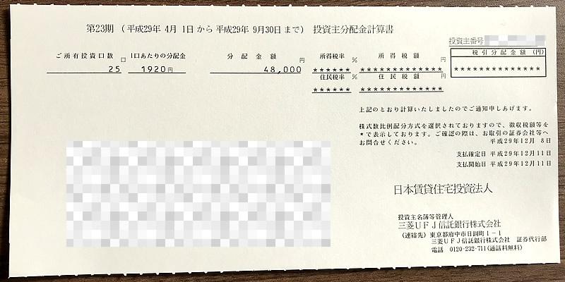 日本賃貸住宅投資法人第23期分配金計算書