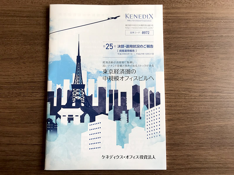 ケネディクス・オフィス投資法人第25期運用報告書