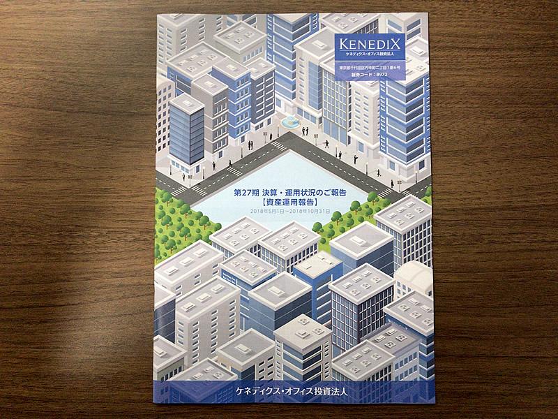 ケネディクス・オフィス投資法人第27期運用報告書