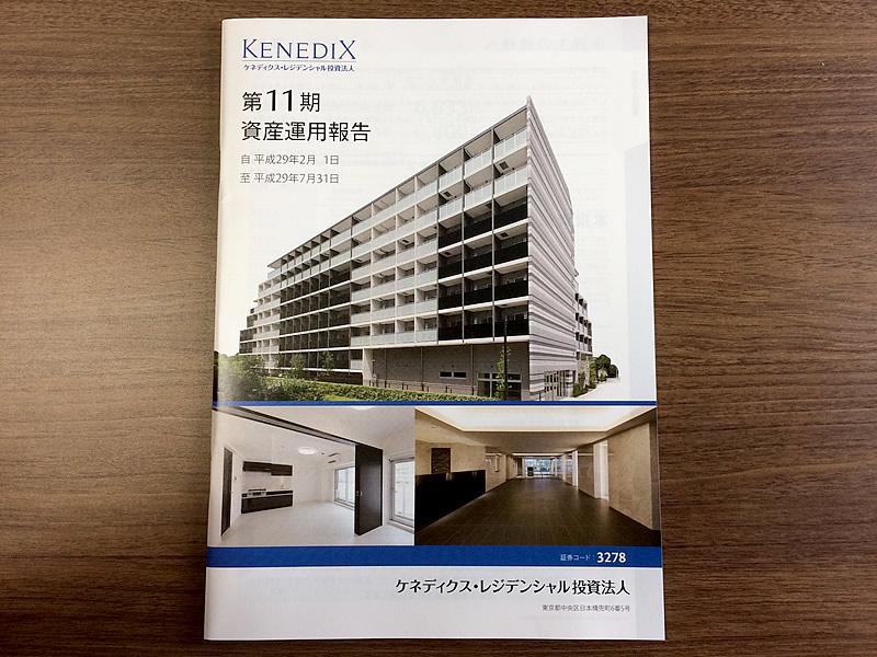 ケネディクス・レジデンシャル投資法人第11期運用報告書