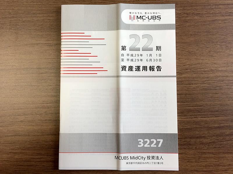 MCUBS MidCity投資法人第22期運用報告書