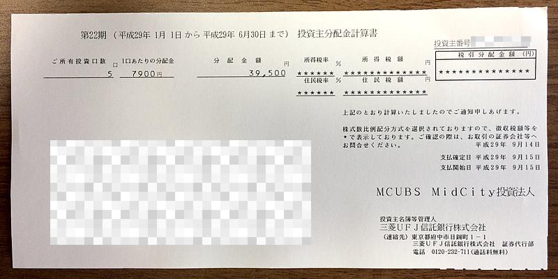 MCUBS MidCity投資法人第22期分配金計算書