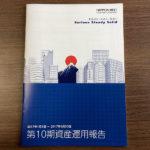 日本リート投資法人第10期運用報告書