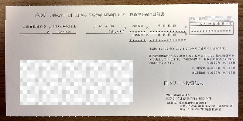 日本リート投資法人第10期分配金計算書