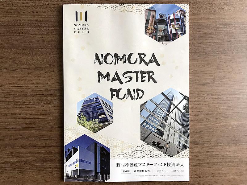 野村不動産マスターファンド投資法人第4期運用報告書