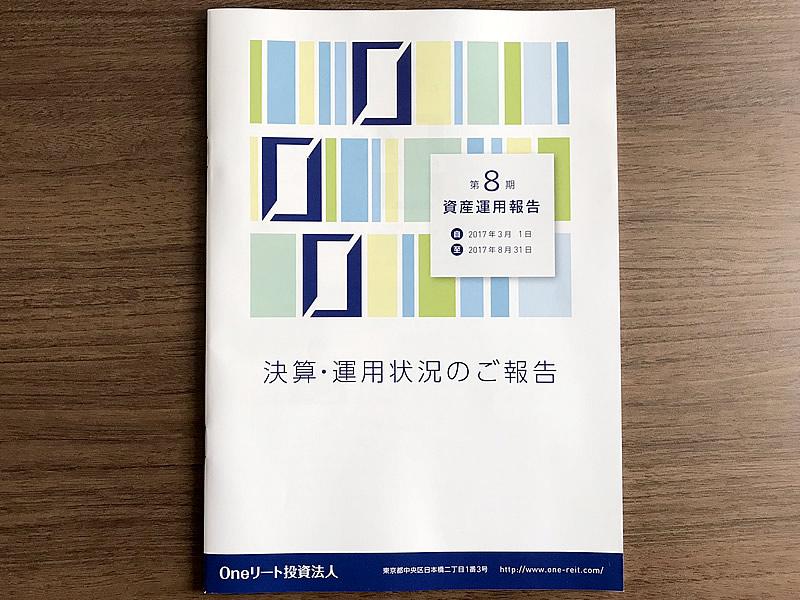 Oneリート投資法人第8期運用報告書