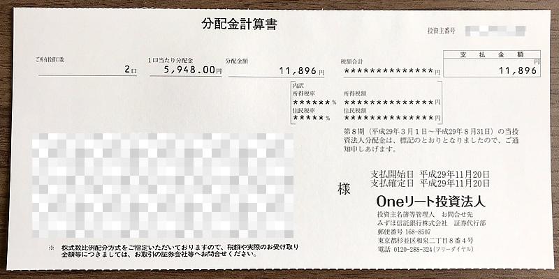 Oneリート投資法人第8期分配金計算書