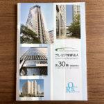 プレミア投資法人第30期運用報告書