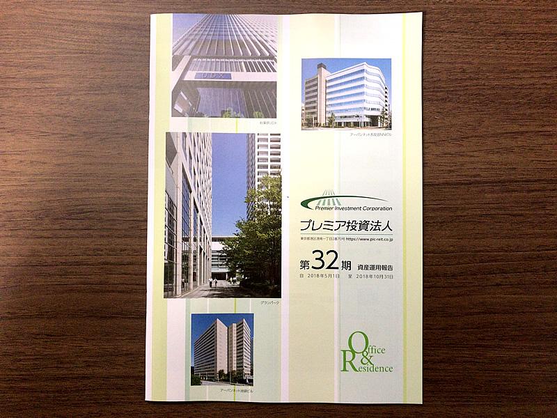 プレミア投資法人第32期運用報告書