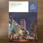 積水ハウス・リート投資法人第8期運用報告書