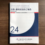 積水ハウス・レジデンシャル投資法人第24期運用報告書