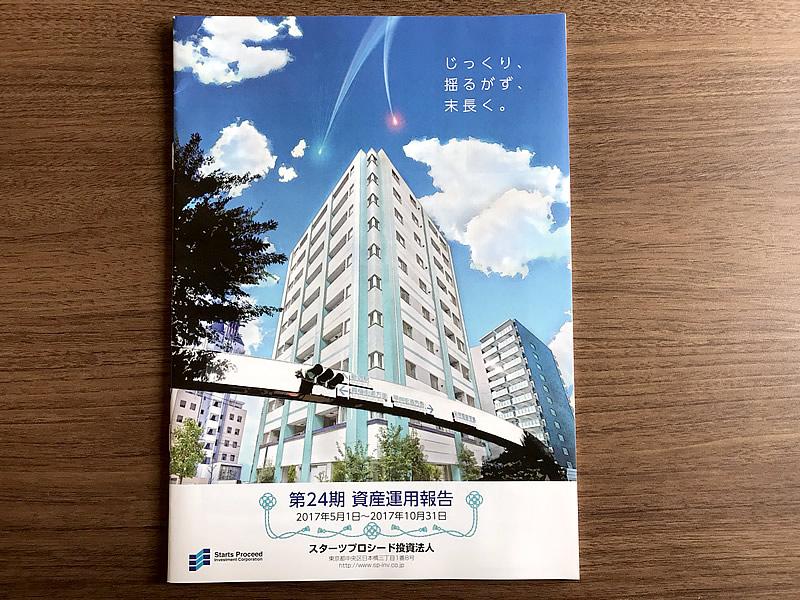 スターツプロシード投資法人第24期運用報告書