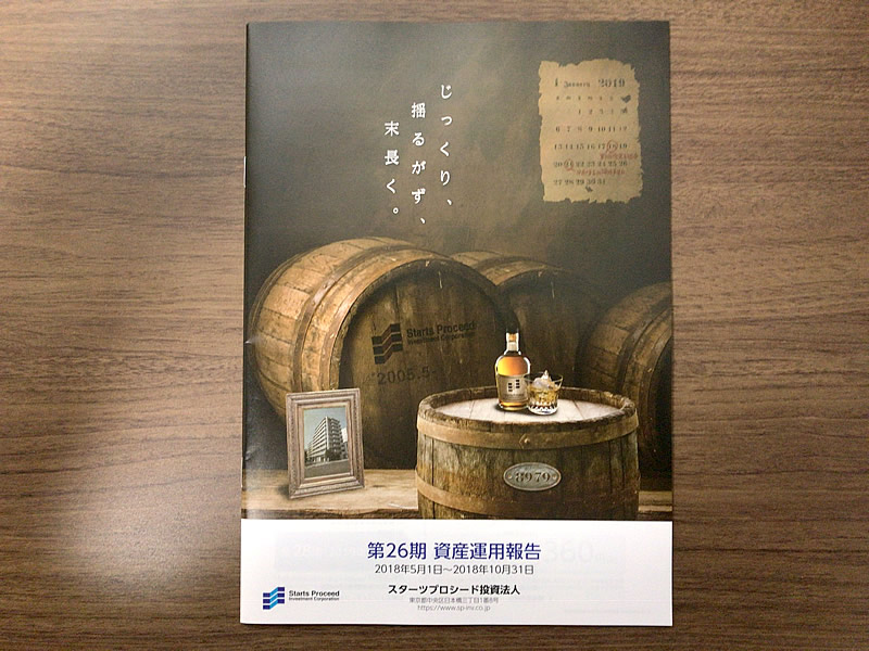 スターツプロシード投資法人第26期運用報告書