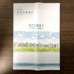 トーセイ・リート投資法人第8期運用報告書
