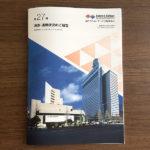 ユナイテッド・アーバン投資法人第27期運用報告書